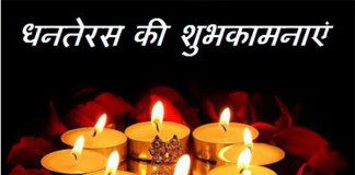 happy_dhanteras
